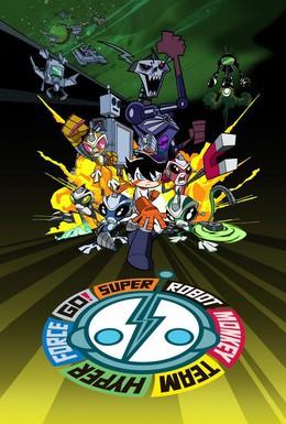 Постер фильма Непобедимая команда супер-обезьянок (2004)