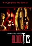 Кровавые связи (2007)