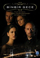 1001 ночь (2006)