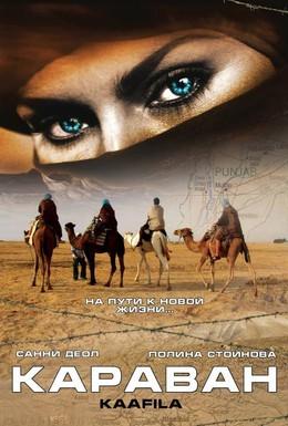 Постер фильма Караван (2007)
