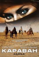 Караван (2007)