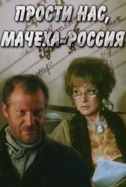 Постер фильма Прости нас, мачеха Россия (1990)