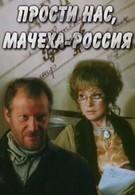 Прости нас, мачеха Россия (1990)