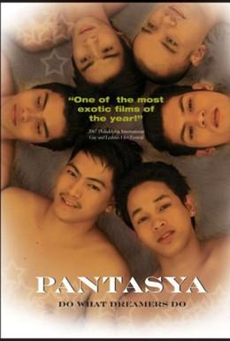 Постер фильма Фантазия (2007)
