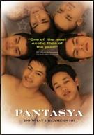 Фантазия (2007)