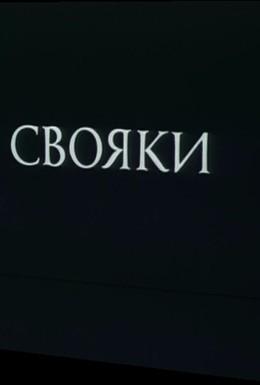 Постер фильма Свояки (1987)