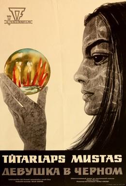 Постер фильма Девушка в черном (1967)