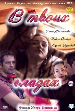 Постер фильма В твоих глазах (2011)