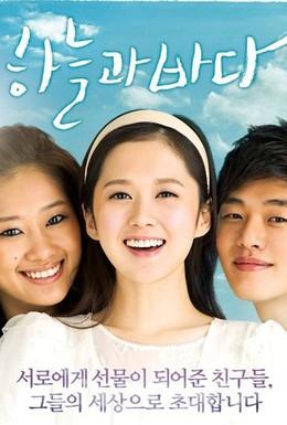 Постер фильма Небо и море (2009)
