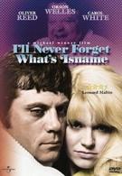 Я никогда не забуду это имя (1967)