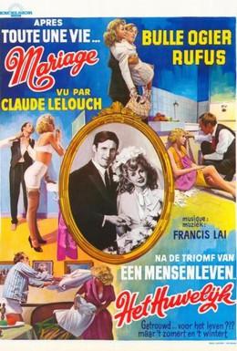Постер фильма Брак (1974)