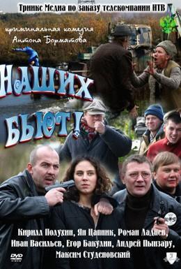 Постер фильма Наших бьют (2010)