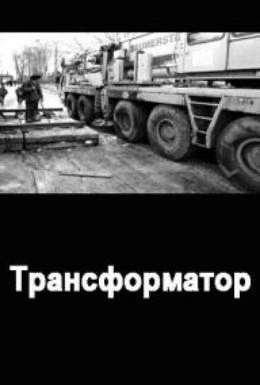 Постер фильма Трансформатор (2003)
