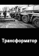 Трансформатор (2003)