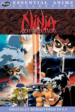 Постер фильма Воскрешение ниндзя: Месть Дзюбея (1997)