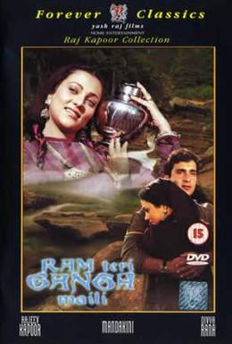 Постер фильма Ганг, твои воды замутились (1985)