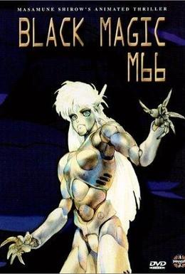 Постер фильма Черная магия М-66 (1987)