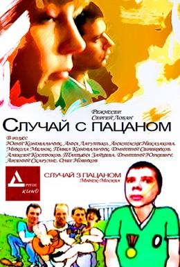 Постер фильма Случай с пацаном (2001)
