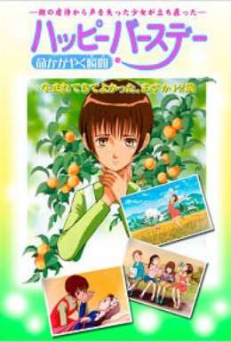 Постер фильма С днем рождения! (1998)