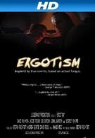 Эрготизм (2008)