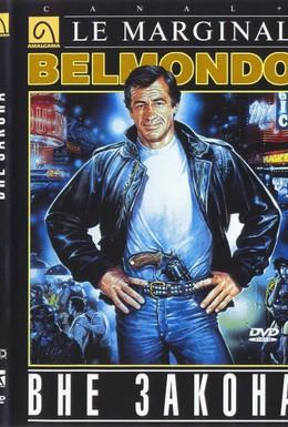Постер фильма Вне закона (1983)