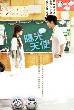 Постер фильма Солнечный ангел (2011)