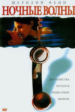 Постер фильма Ночные волны (2003)