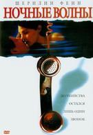 Ночные волны (2003)