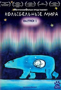 Постер фильма Колыбельные мира (2008)