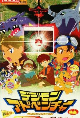 Постер фильма Дигимон – Дети играют в войну (2000)