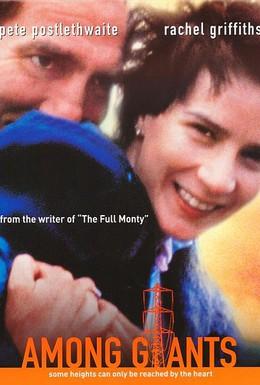 Постер фильма Среди гигантов (1998)