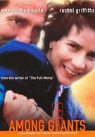 Среди гигантов (1998)