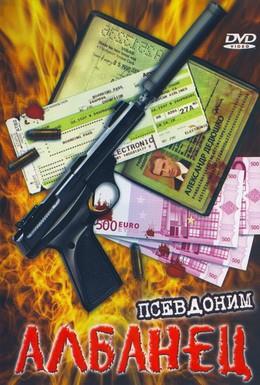 Постер фильма Псевдоним Албанец (2006)