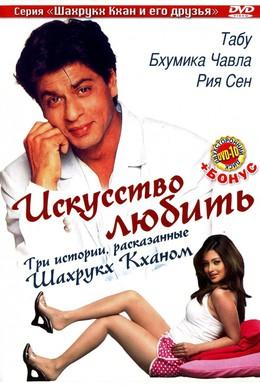 Постер фильма Искусство любить (2005)