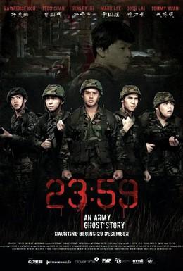 Постер фильма 23:59 (2011)