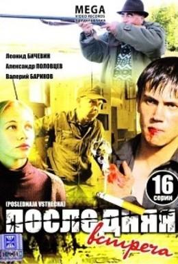 Постер фильма Последняя встреча (2010)