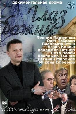 Постер фильма Глаз Божий (2012)