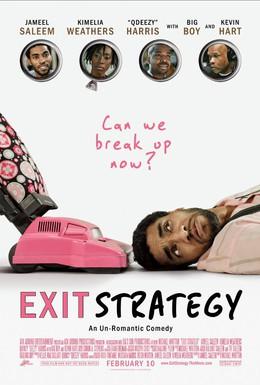Постер фильма Стратегия отступления (2012)