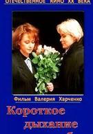 Короткое дыхание любви (1992)