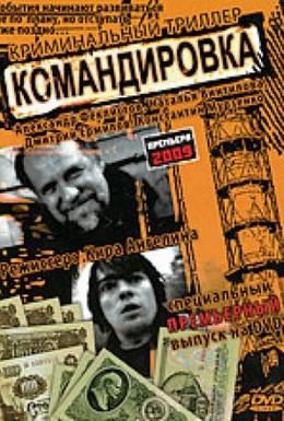 Постер фильма Командировка (2009)