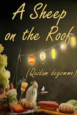 Постер фильма Овца на крыше (2007)
