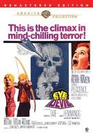Глаз дьявола (1966)