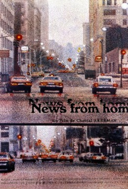 Постер фильма Вести из дома (1977)