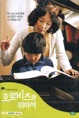 Постер фильма Как Горовиц (2006)