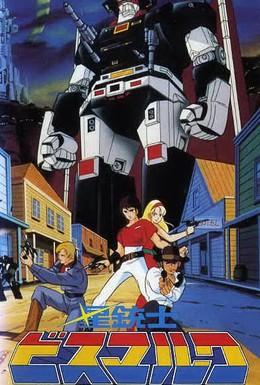 Постер фильма Звездный мушкетер Бисмарк (1984)
