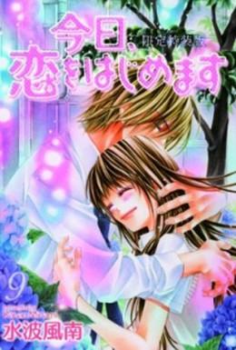 Постер фильма Сегодня начнётся наша любовь (2010)