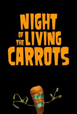 Постер фильма Ночь живых морковок (2011)