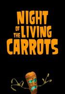 Ночь живых морковок (2011)