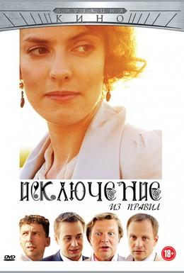Постер фильма Исключение из правил (2012)