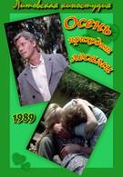 Осень приходит лесами (1989)